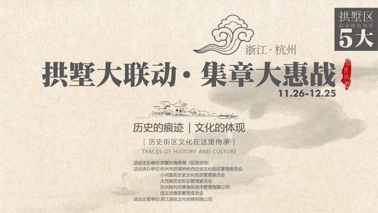 """图为:""""拱墅大联动·集章大惠战""""活动海报。"""
